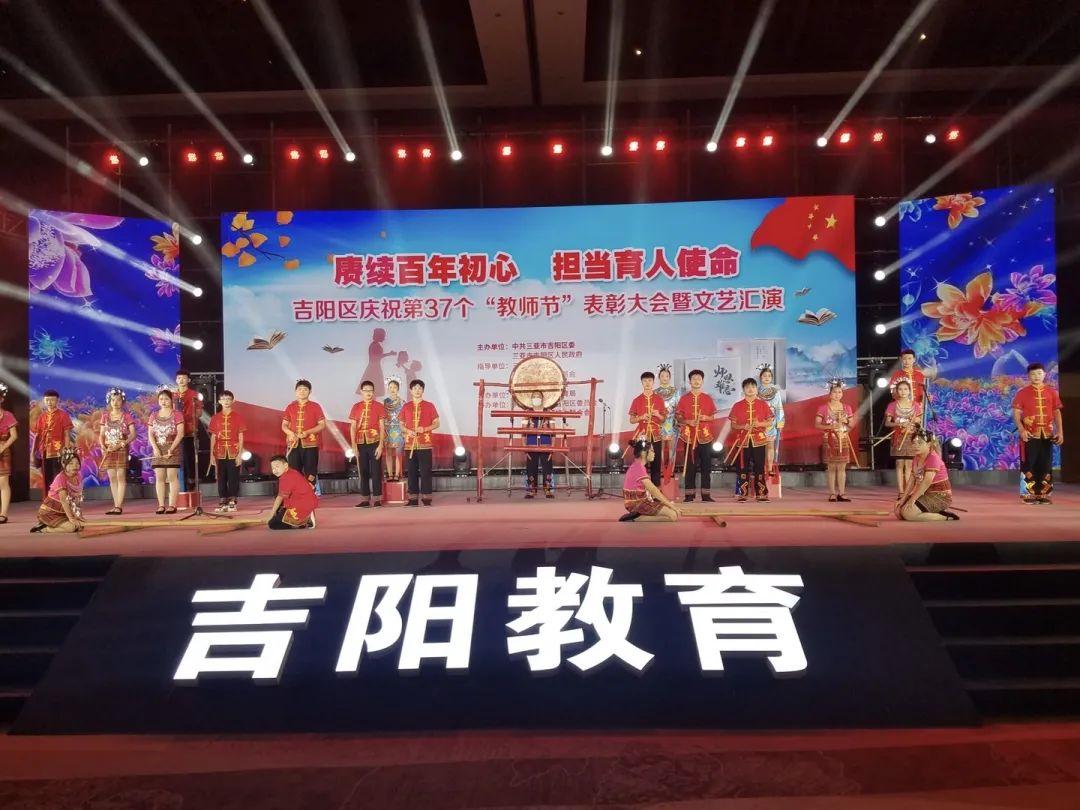 三亚吉阳区举行表彰大会暨文艺汇演