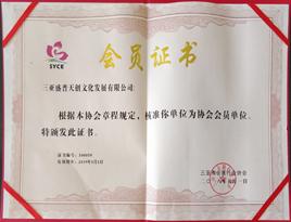 三亚市会展行业协会-会员单位