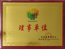 海南省会展协会——理事单位
