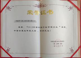 2018中国会展行业百强企业