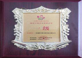 展览工程企业资质一级证书
