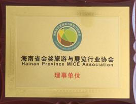 海南省会奖旅游及展览行业协会