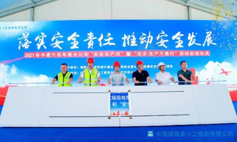 中建六局华南分公司活动启动仪式